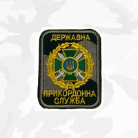 Шевроны пограничной службы ДПСУ