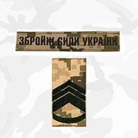 Шевроны и погоны вооруженных сил Украины ЗСУ /ВСУ