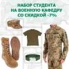 Набор курсанта на военную кафедру 2019/20209