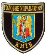 """Шеврон на липучке """"Головне управління Київ"""""""