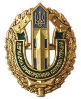 Пограничная кокарда Украина на берет