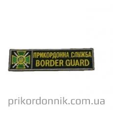 """Шеврон нагрудний """"Державна прикордонна служба Border Guard"""" олива"""