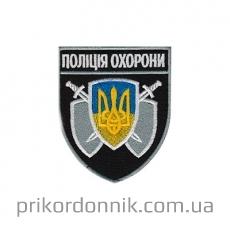 """Шеврон """"Поліція Охорони"""""""