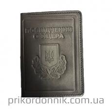 Обложка на удостоверение Посвідчення офіцера