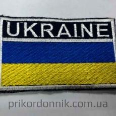 Флажок UKRAINE (ГСЧС) на липучке