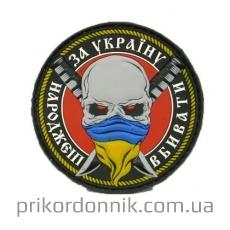 ПВХ шеврон «Народжені вбивати за Україну»