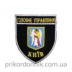 """Шеврон """"Головне управління Київ"""""""