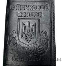 "Обложка на удостоверение ""Військовий квиток"""