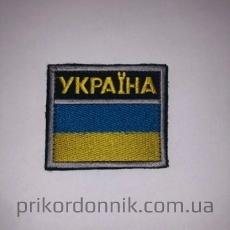 "Шеврон флаг ""Украина пограничная"" олива"