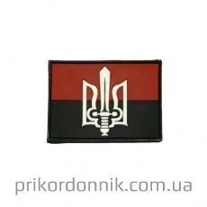 ПВХ шеврон боевой флаг УПА